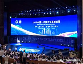 2018中国500强企业高峰论坛近日在陕西西安召开