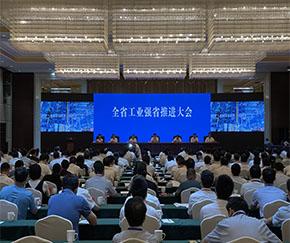 刘奇在全省工业强省推进大会上强调 坚定不移深入实施工业强省战略 促进工业经济转型升级提质增效